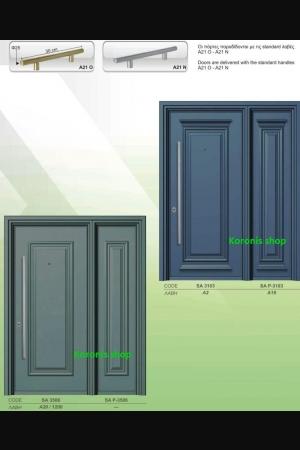 Πορτες θωρακισμενες μεσα εξω αλουμινιου ιδιο σχεδιο Οι θωρακισμένες πόρτες αλουμινίου  προσφέρουν την απόλυτη ασφάλεια με ένα συνδυασμό μοντέρνου αλλά και κλασσικού χαρακτήρα, σε μια τεράστια ποικιλία σχεδίων και χρωματικών επιλογών να τις συνοδεύει.